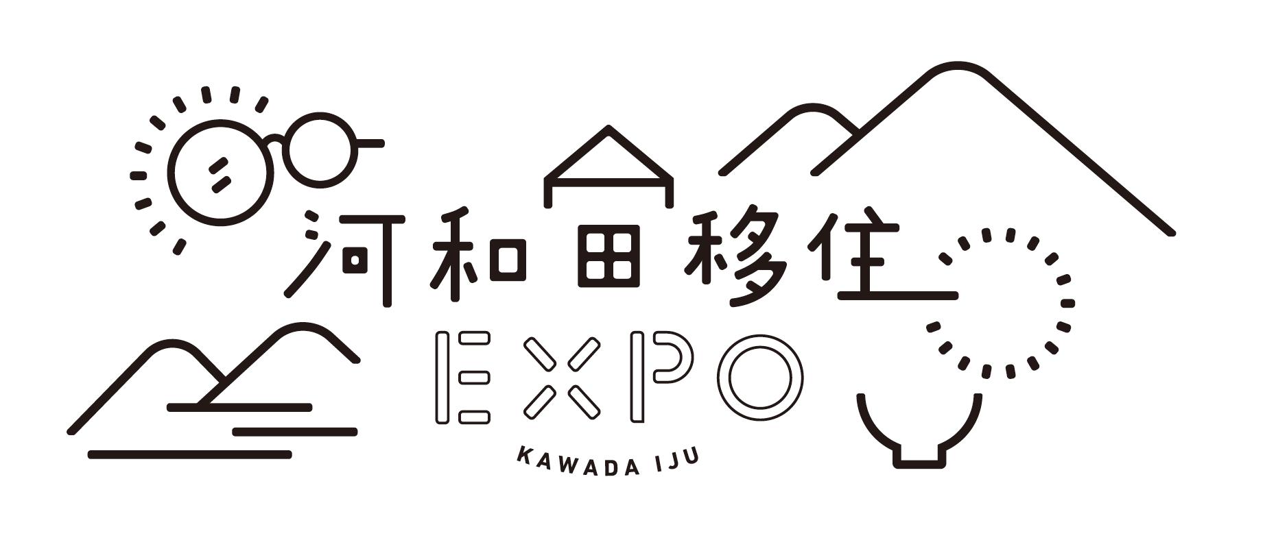 河和田移住EXPO
