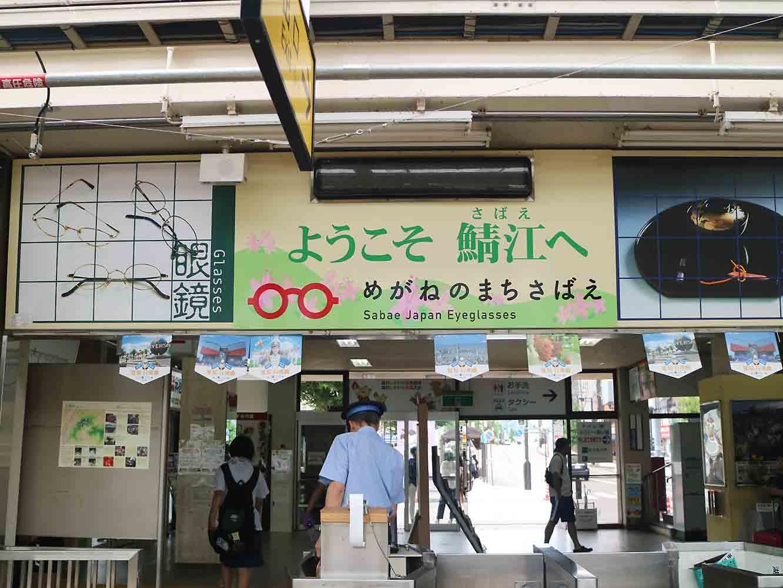 鯖江駅の看板