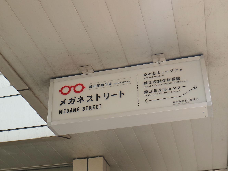 メガネストリートは地下道から始まります