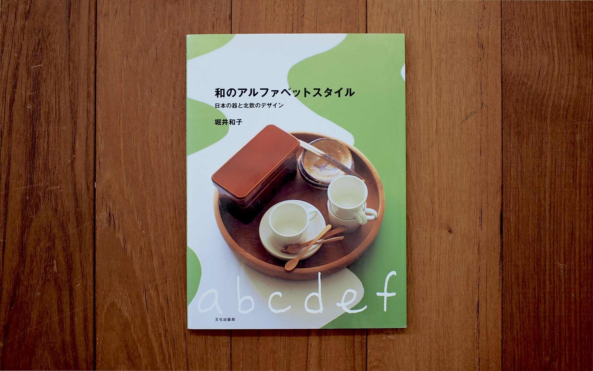細萱久美が選ぶ、生活と工芸を知る本棚『堀井和子 和のアルファベットスタイル 日本の器と北欧のデザイン』