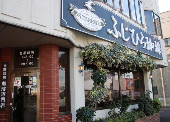 ふじひろ珈琲店表