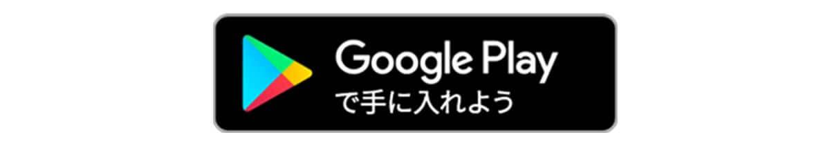 google play さんちの手帖