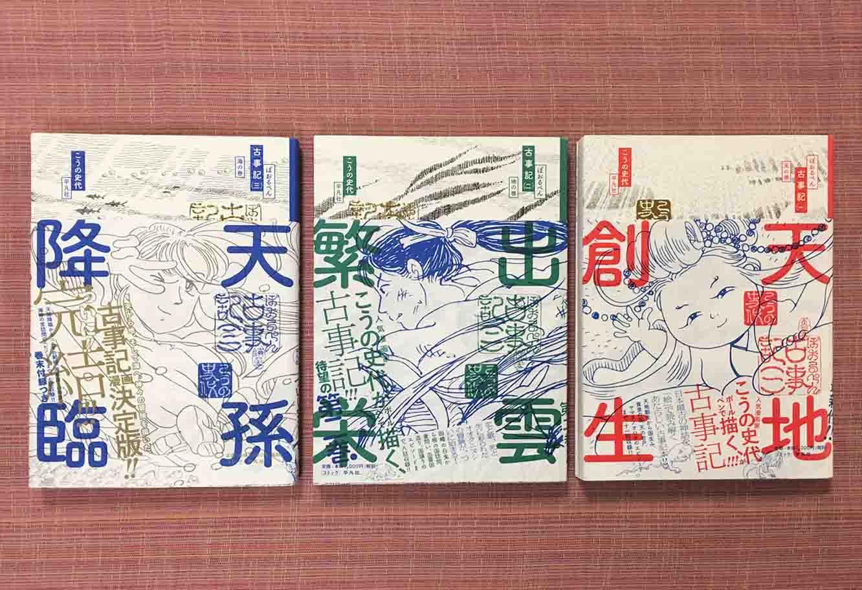 3冊で『古事記』上巻を描いた『ぼおるぺん古事記』