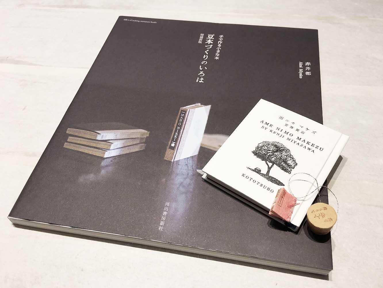 一般的なサイズの本と並べた、豆本の『恋ぞ積もりて』と『雨ニモ負ケズ』
