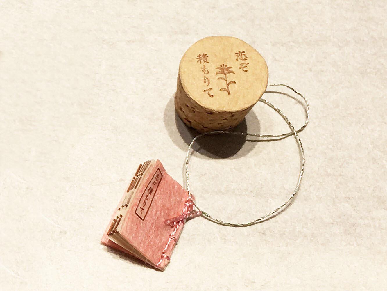 「小瓶の中に入る本」というテーマで作られた、わずか縦1.2センチメートルほどの豆本『恋ぞ積もりて』