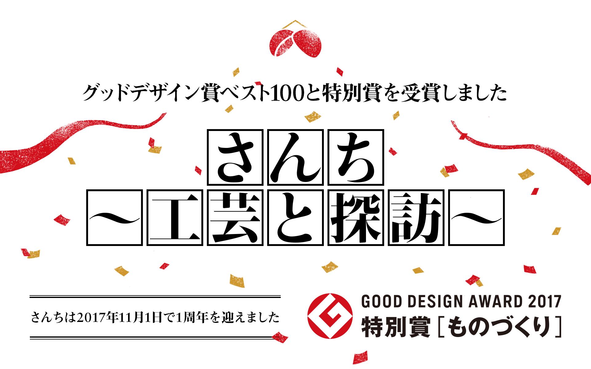 グッドデザイン賞2017 さんち〜工芸と探訪〜