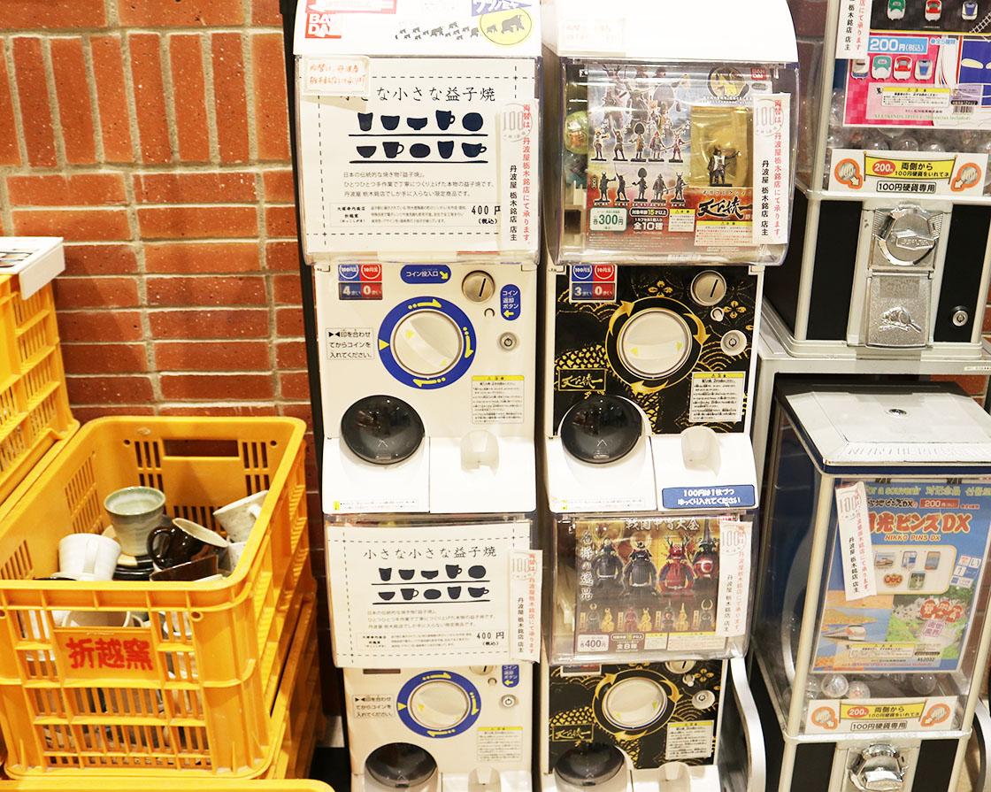 丹波屋栃木銘店の益子焼ガチャガチャ