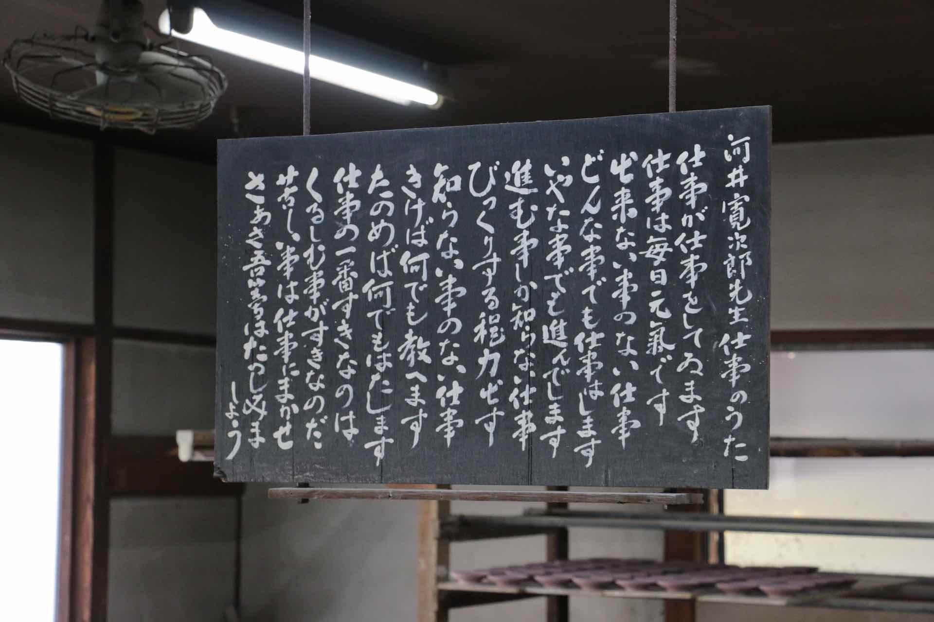 出西窯の工房内にある、河井寛次郎の言葉