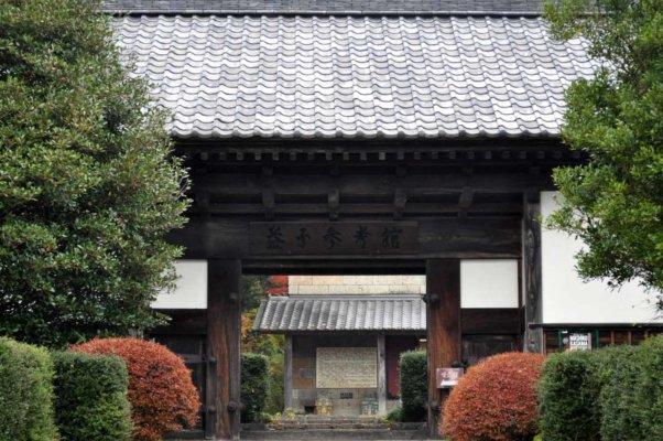 益子の中心地から少し離れた場所にある「濱田庄司記念益子参考館」。お屋敷のような門構え