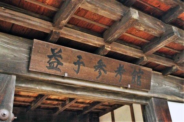 エントランスとなる長屋門に掲げられた「益子参考館」の文字は、濱田庄司によるもの