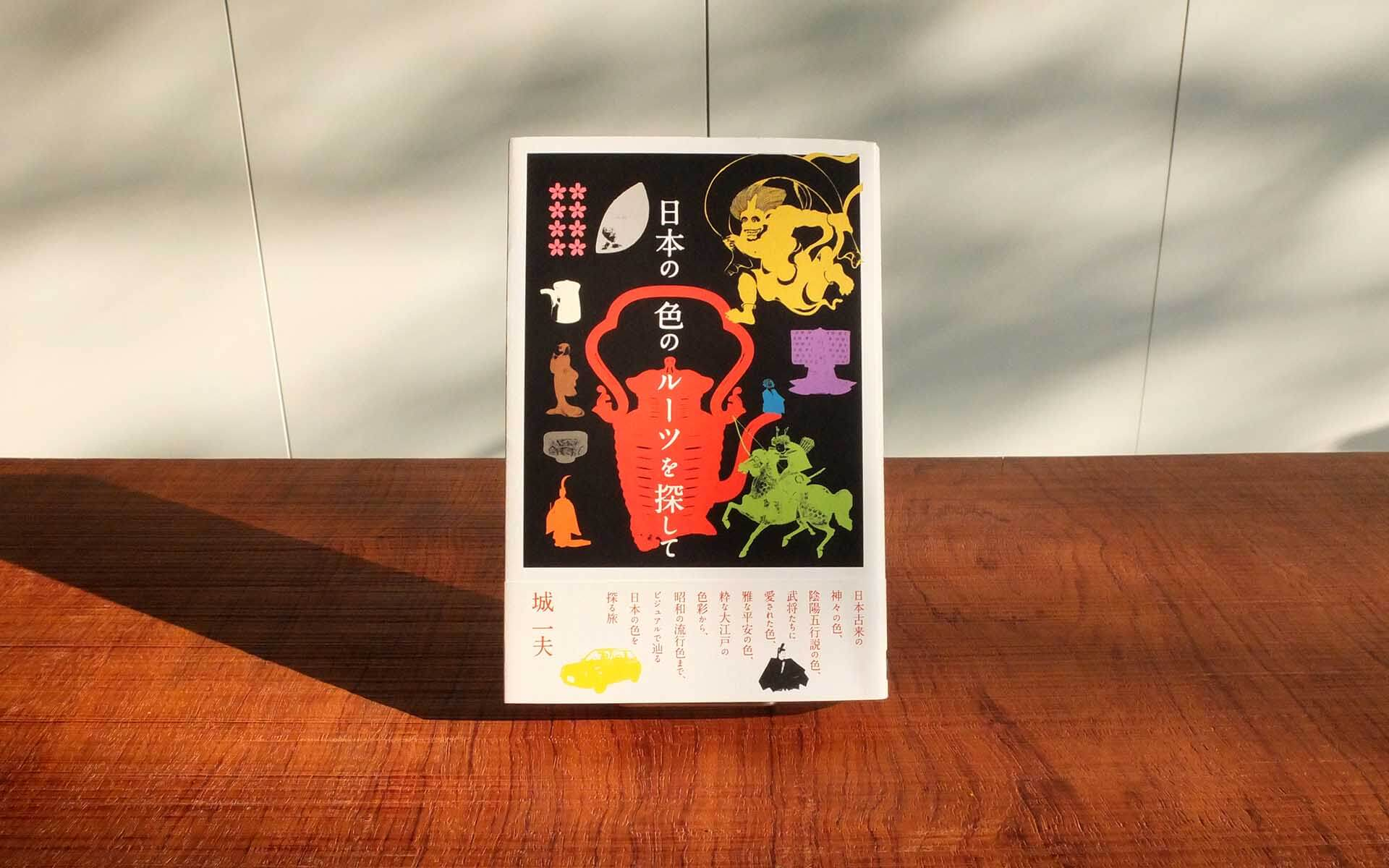 細萱久美が選ぶ、生活と工芸を知る本棚『城一夫 日本の色のルーツを探して』