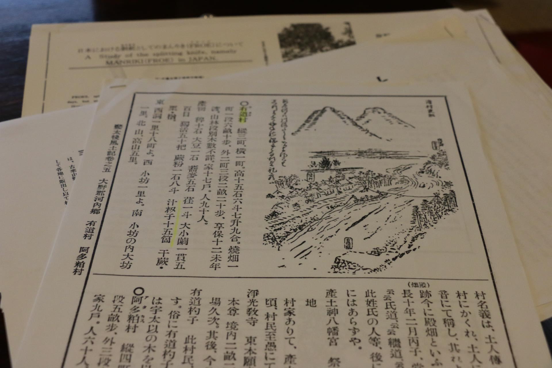 昔の有道村の事が書かれた資料。口頭で受け継がれてきた作り方や形を、奥井さんはこうした古い文献に当たって復刻しています