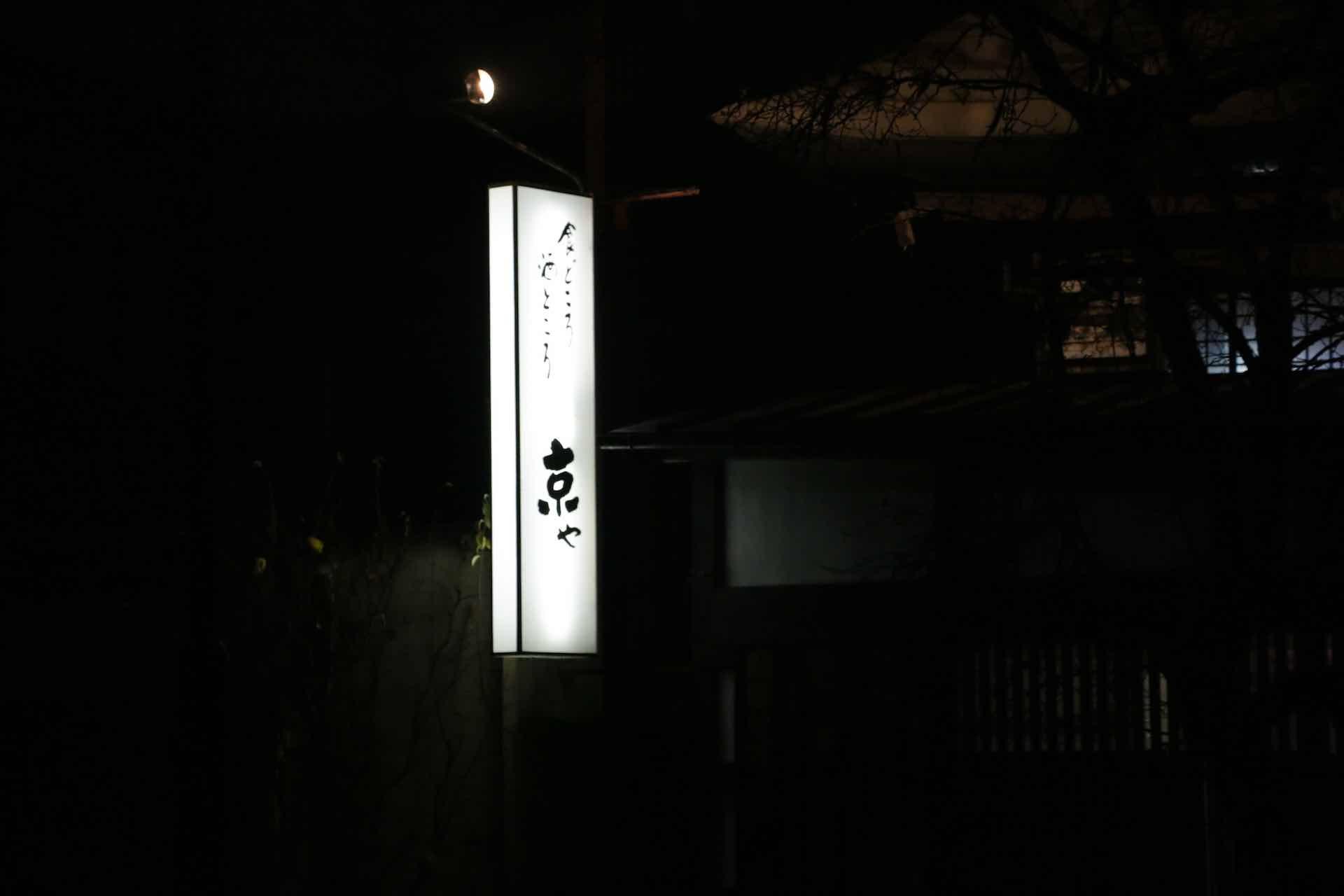 京や、と浮かび上がる看板