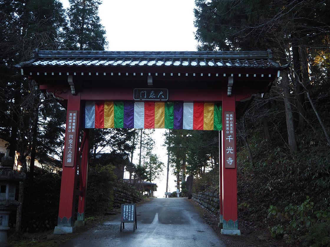 飛騨千光寺・円空の仏像_さんち