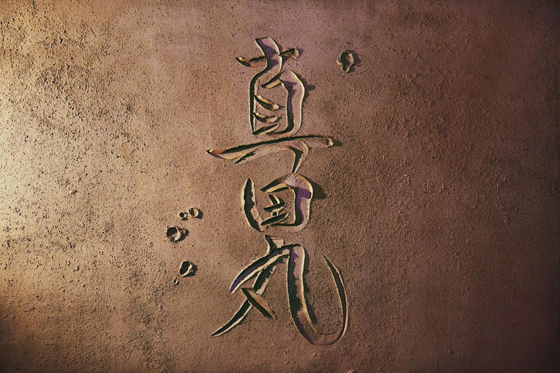 職人社 秀平組の左官・挾土秀平(shuhei hasado)