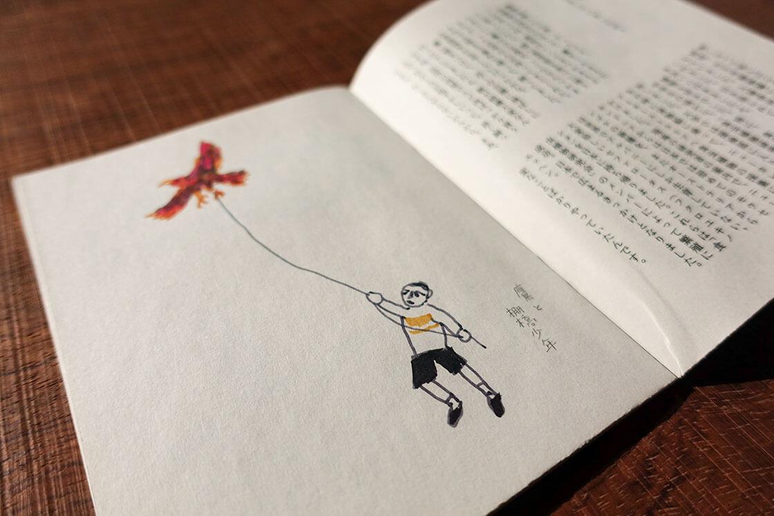 飛騨産業が発行するローカルマガジン・飛騨/イラストは牧野伊三夫さん