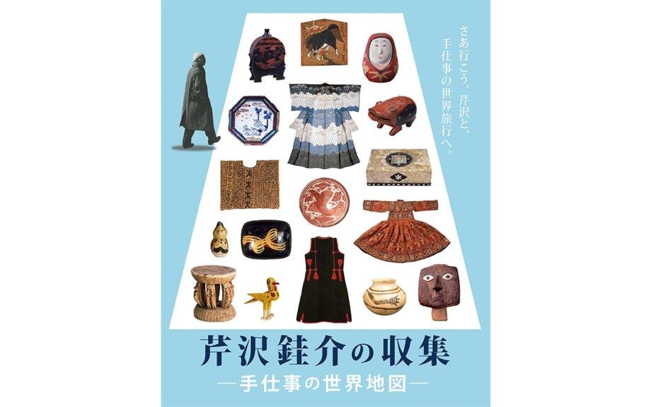 染色家・芹沢銈介の珠玉のコレクションたち。「芹沢銈介の収集―手仕事の世界地図―」