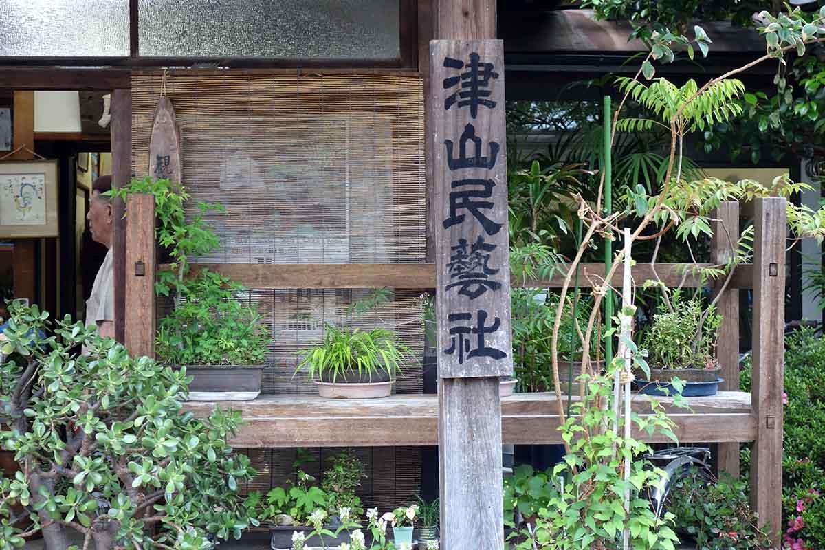 津山民藝社の看板