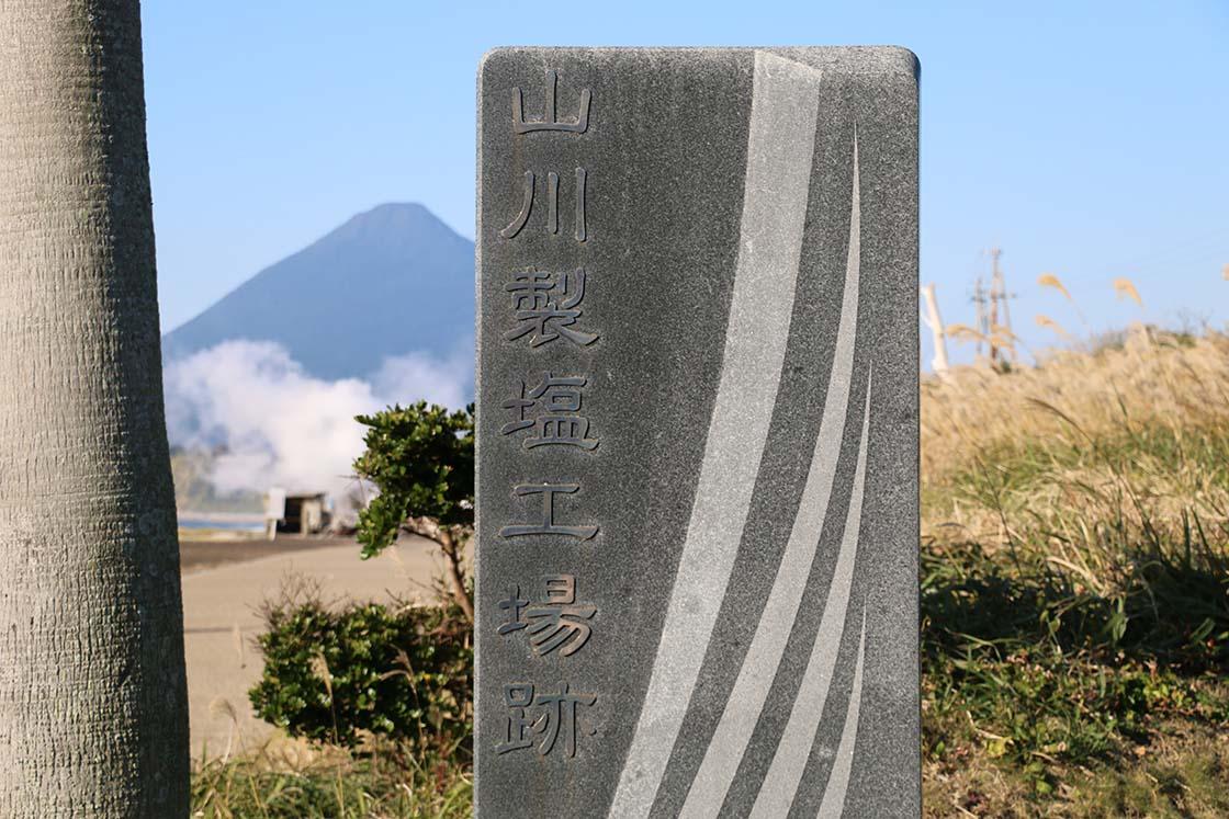 山川製塩工場跡