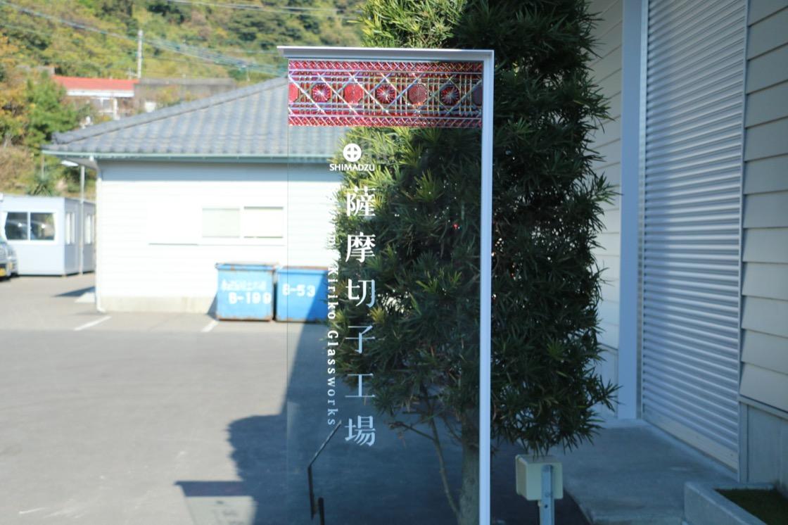 島津興業が運営する「薩摩ガラス工芸」の工房