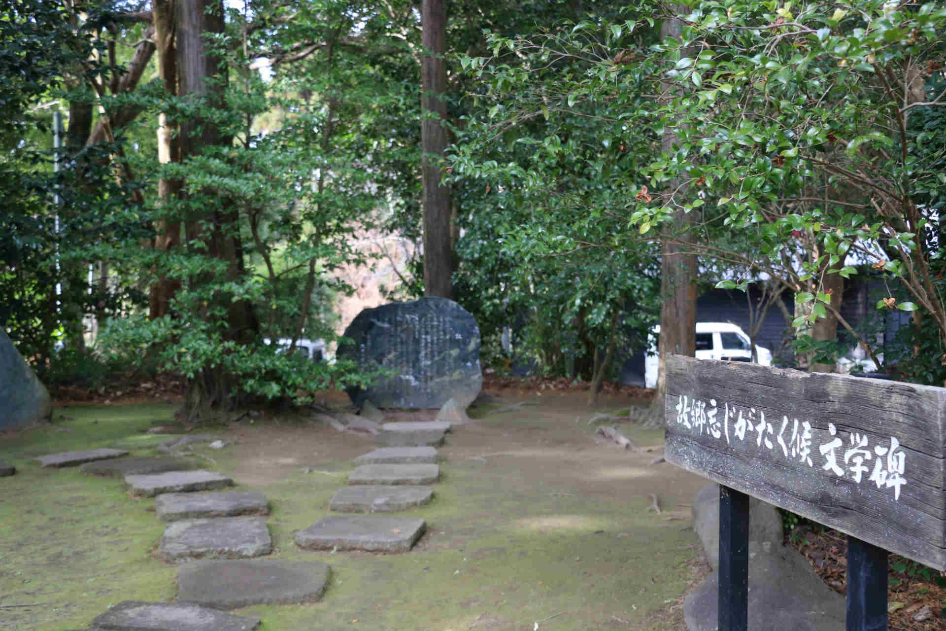 工房を囲む庭の片隅に、石碑と案内板が立っています