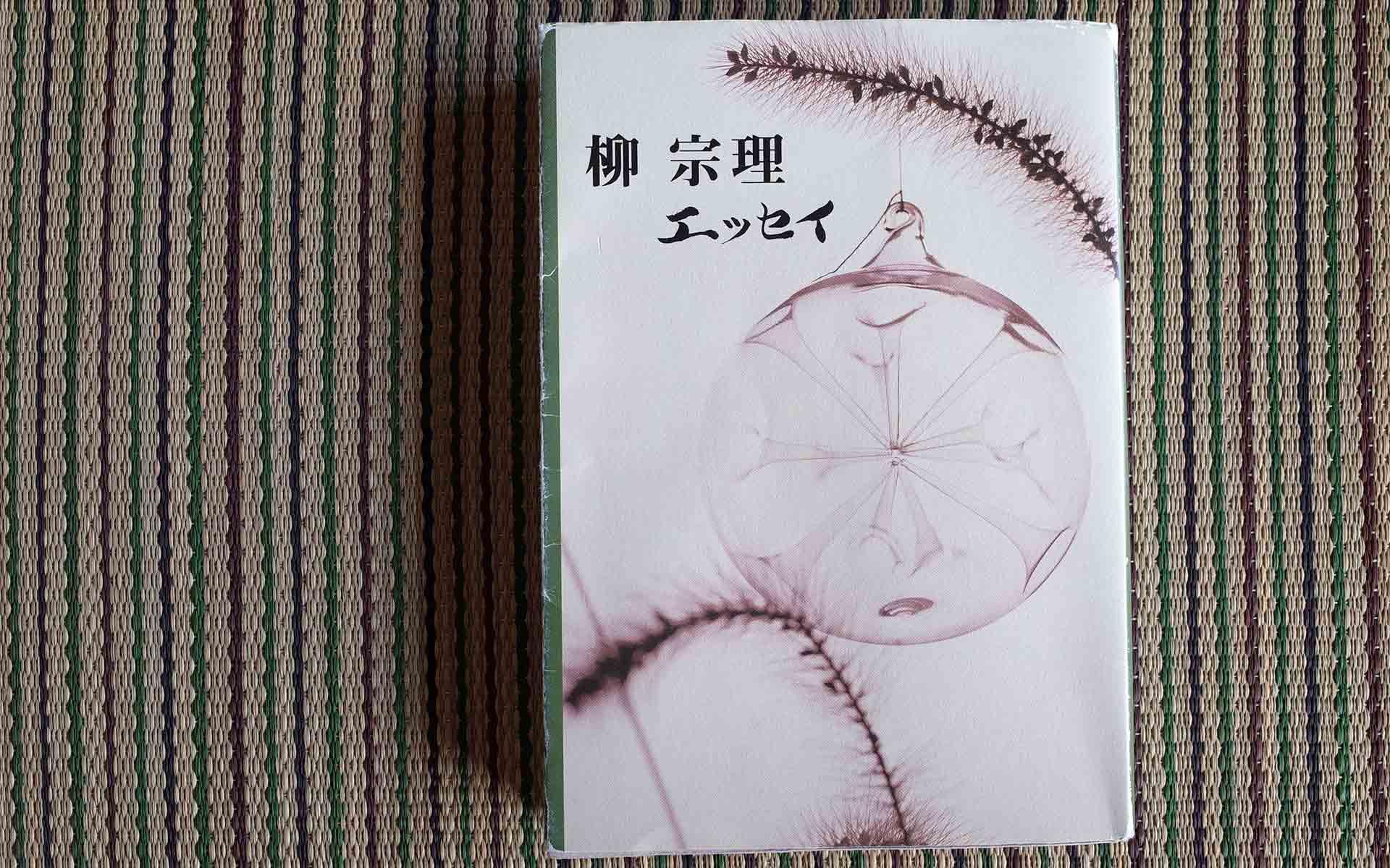 細萱久美が選ぶ、生活と工芸を知る本棚『柳宗理 エッセイ』