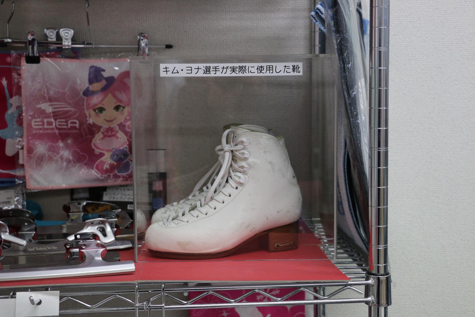 お店の一角には、キム ヨナ選手が実際に使用した靴が飾られていました