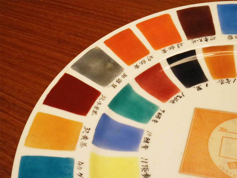 洋絵具の色見本皿。和絵具とは異なり鮮やかな発色と透けない濃さが特徴