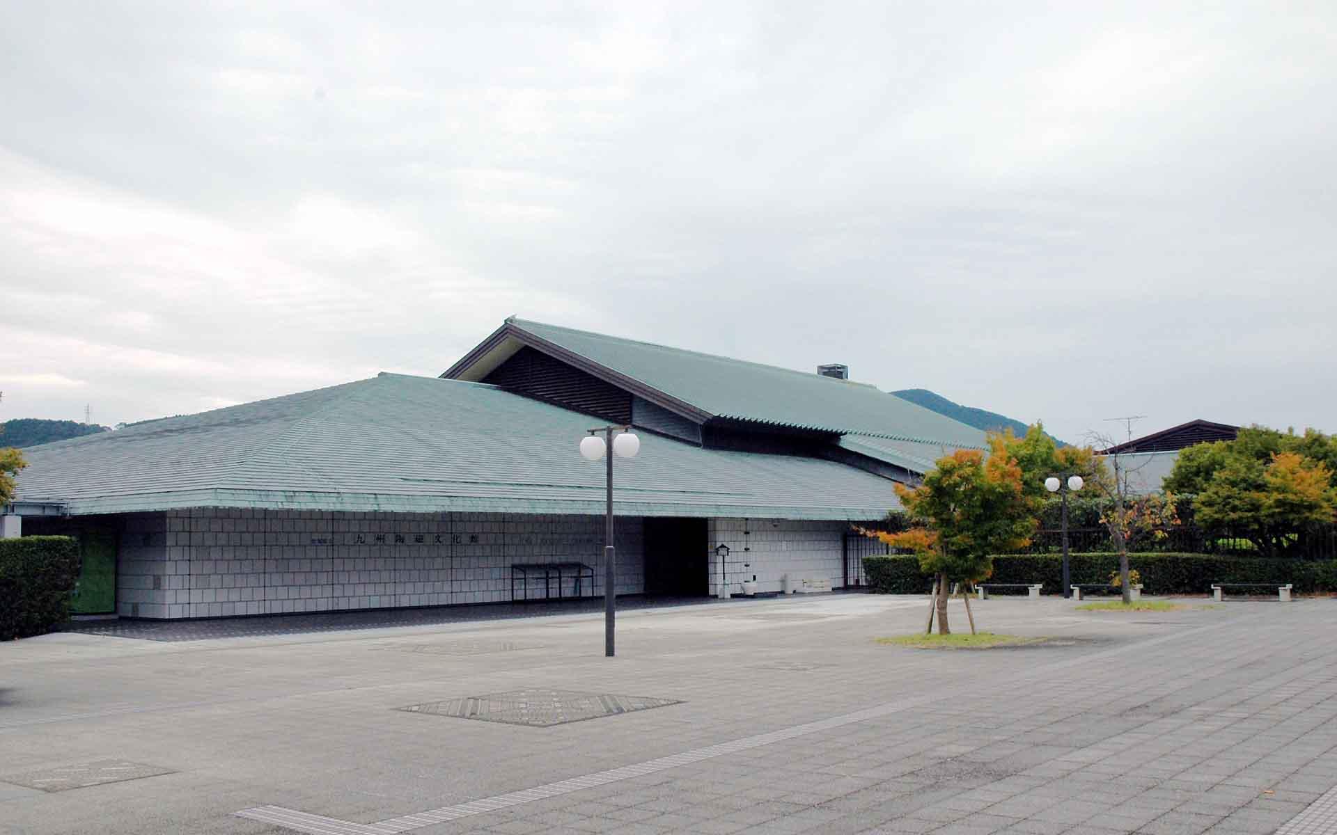 佐賀県立九州陶磁文化館 外観