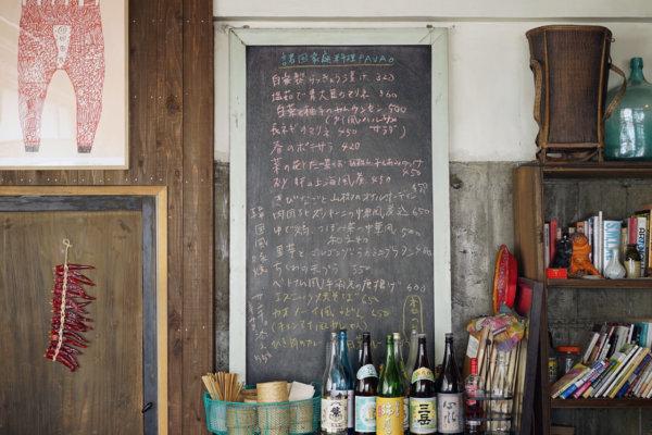 熊本県熊本市の諸国家庭料理PAVAOメニュー表
