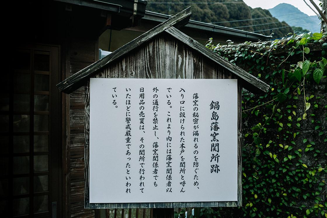 大川内関所跡
