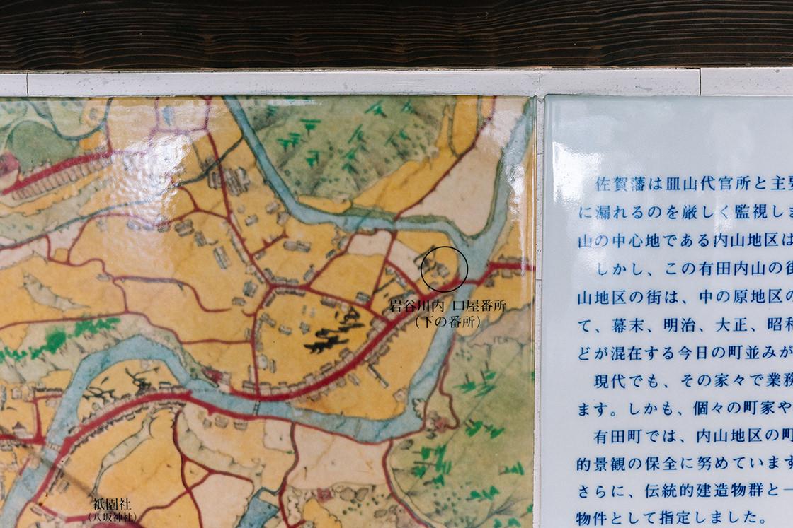 有田古地図看板