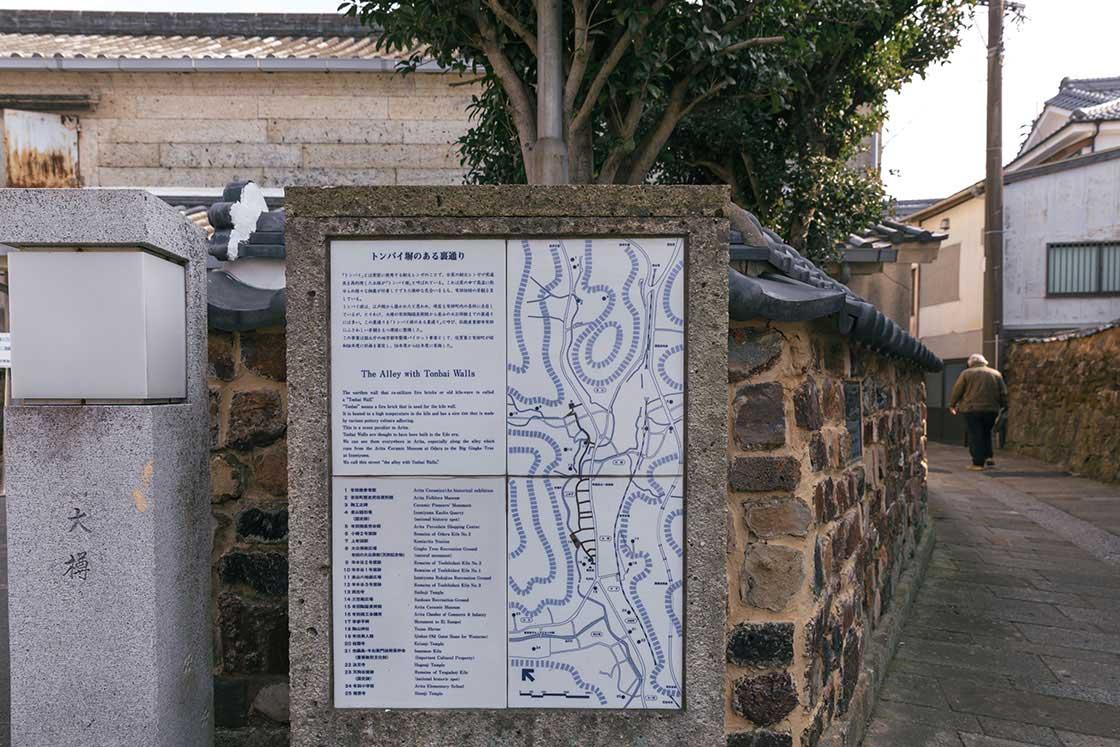 有田のトンバイ塀