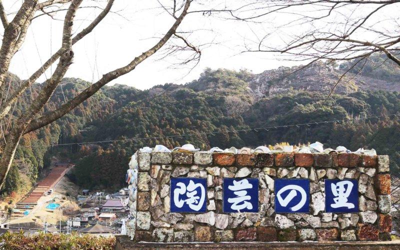 波佐見町・中尾山