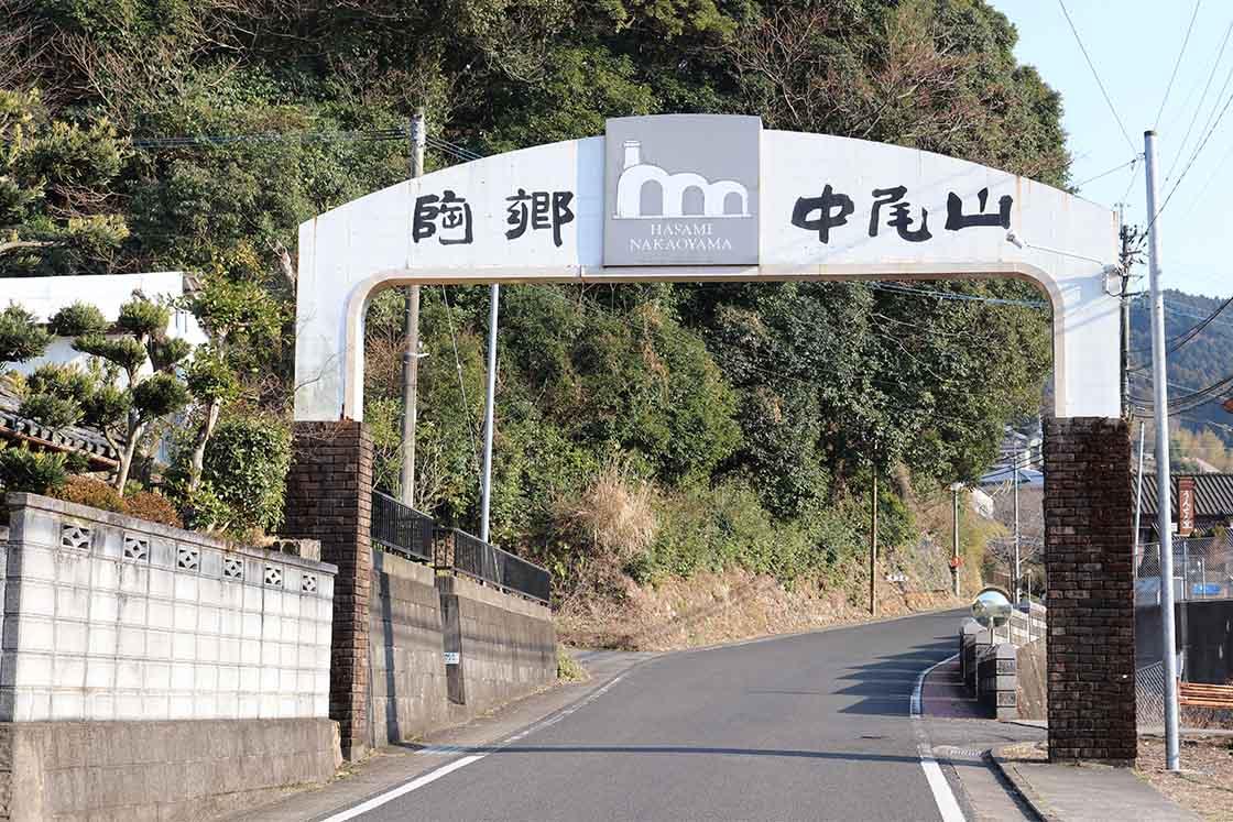 中尾山ゲート