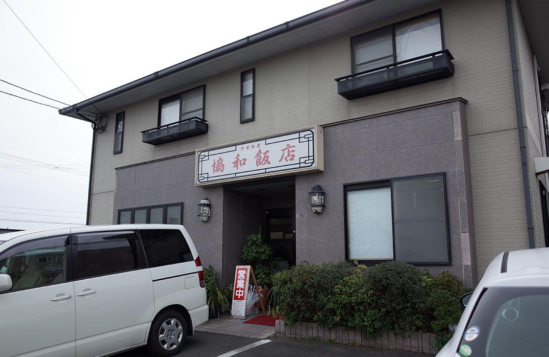 長崎県大村市の協和飯店