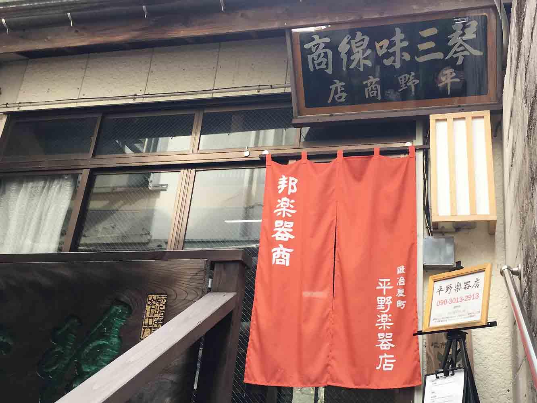 平野楽器店の入り口