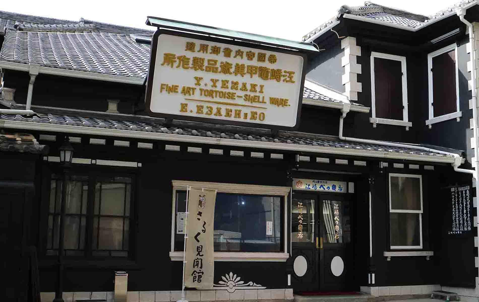 1709年 (宝永6年) 創業の江崎べっ甲店。和洋折衷の建物は、国の登録有形文化財に指定されています