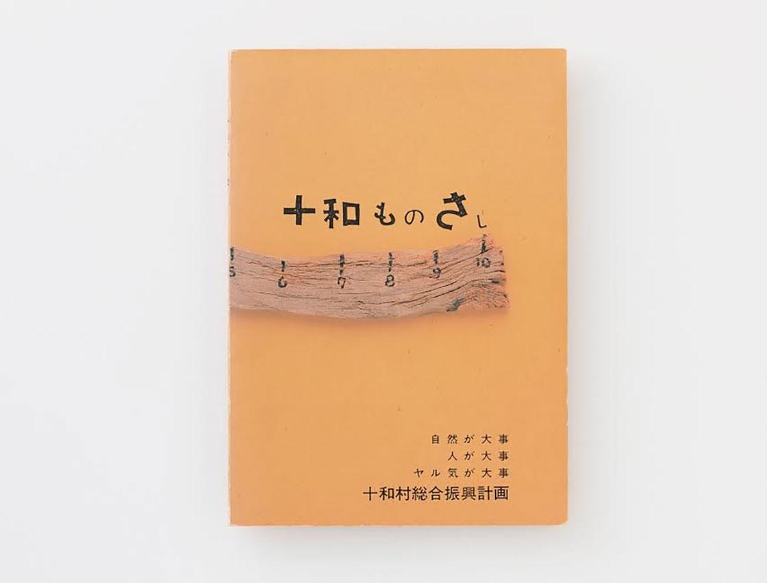 梅原真デザイン「十和村の総合振興計画書」