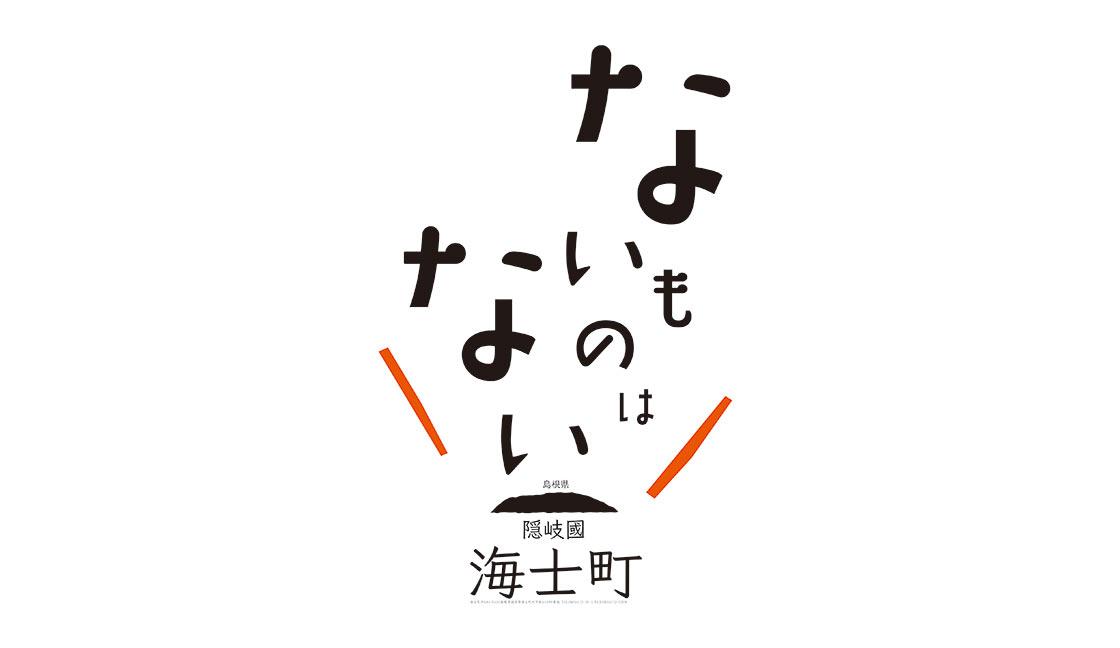 梅原真デザイン海士町のポスター