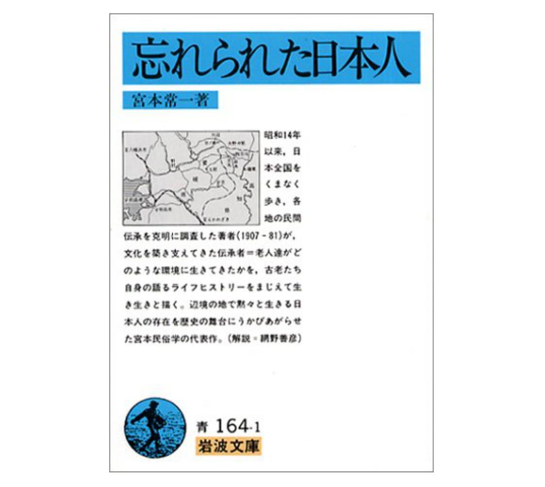 宮本常一『忘れられた日本人』岩波文庫