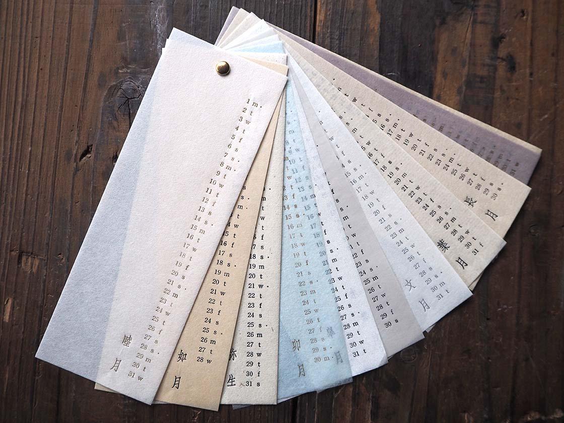 土佐和紙の紙見本を兼ねたカレンダー