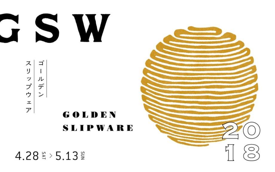 現代スリップウェア作家9名の競演。SMLで「Golden Slip Ware 2018」開催