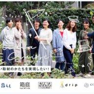 地域とメディアによる新たな情報発信の試み「 #mediacruise 」 初回は佐賀県でスタート