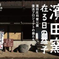 BEAMS JAPANオープン2周年記念イベントで「『濱田窯・在る日の益子』 -濱田庄司登り窯復活プロジェクトの器たち-」