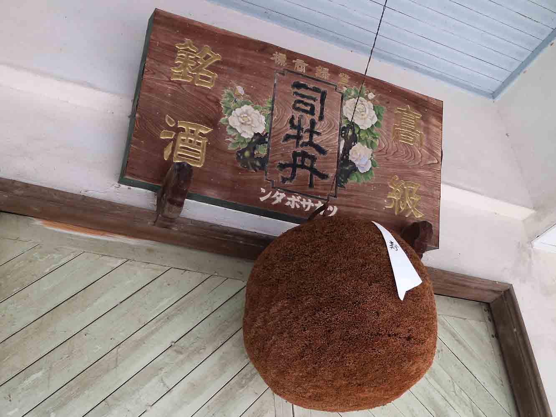 創業は1603年。江戸幕府が成立した年から続く造り酒屋で、高知に現存するもっとも歴史ある企業なのだそう