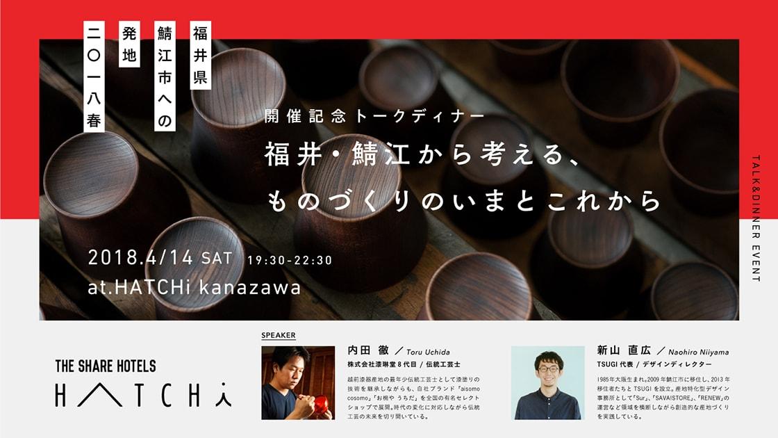 HATCHi金沢、越前の工芸の魅力に触れる「福井県鯖江市への発地 2018春」開催