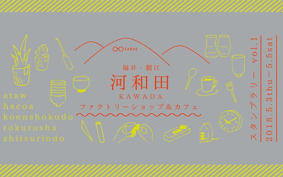 ものづくりのまち、鯖江・河和田地区を巡る「福井・鯖江 河和田ファクトリーショップ・カフェ スタンプラリー」