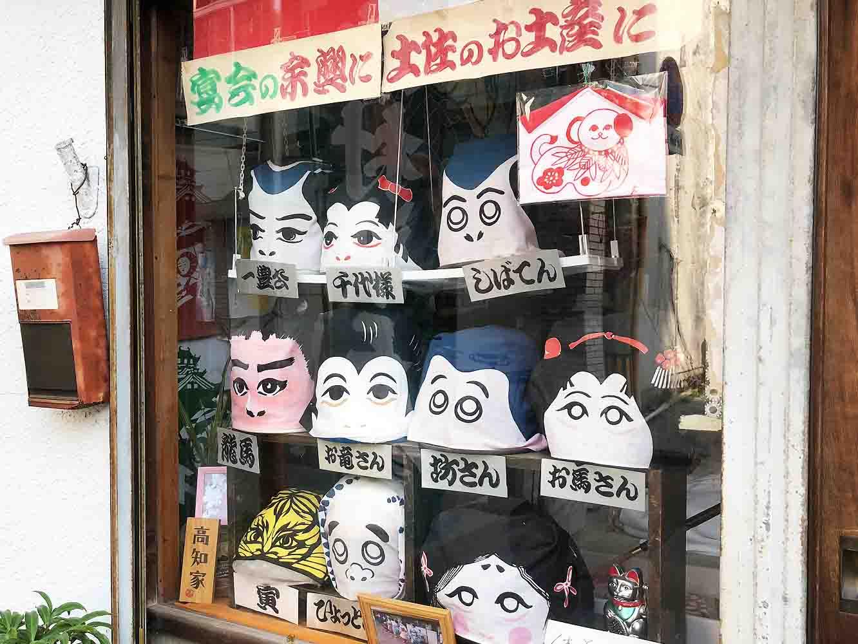 土佐藩の初代藩主の山内一豊公とその賢妻として有名な千代さま、しばてん、龍馬、お龍さん、坊さん、お馬さん、タイガースのトラ、ひょっとこ、おかめ