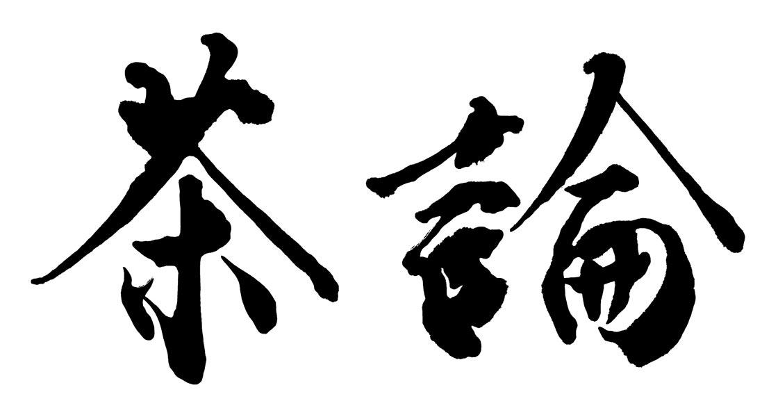 good design company制作の茶論(サロン)ロゴ